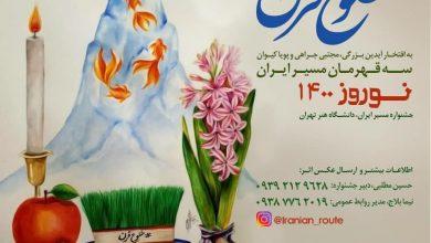 فراخوان رویداد هنری مسیر ایران با عنوان طلوع قرن، منتشر شد لینک : https://ardabilvas.ir/?p=9148 👇 سایت : ardabilvas.ir اینستاگرام : instagram.com/ArdabilVAS کانال : t.me/ArdabilVAS 👆