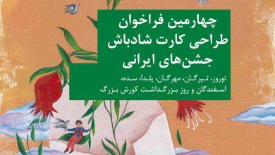 نتایج چهارمین فراخوان طراحی کارتهای شادباش جشنهای ایرانی لینک : https://ardabilvas.ir/?p=9923 👇 سایت : ardabilvas.ir اینستاگرام : instagram.com/ArdabilVAS کانال : t.me/ArdabilVAS 👆