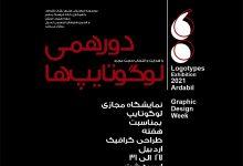 نمایشگاه مجازی دورهمی لوگوتایپها لینک : https://ardabilvas.ir/?p=9866 👇 سایت : ardabilvas.ir اینستاگرام : instagram.com/ArdabilVAS کانال : t.me/ArdabilVAS 👆