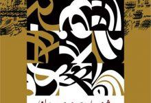 فراخوان و پوستر ششمین دوسالانه ملی خوشنویسی ایران منتشر شد لینک : https://ardabilvas.ir/?p=10117 👇 سایت : ardabilvas.ir اینستاگرام : instagram.com/ArdabilVAS کانال : t.me/ArdabilVAS 👆