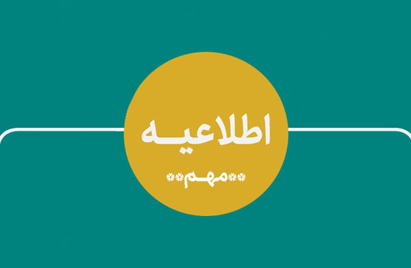 حق بیمه اعضای صندوق اعتباری هنر کاهش یافت لینک : https://ardabilvas.ir/?p=10087 👇 سایت : ardabilvas.ir اینستاگرام : instagram.com/ArdabilVAS کانال : t.me/ArdabilVAS 👆