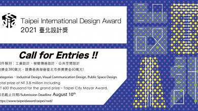 چهاردهمین دوره جایزه بینالمللی طراحی تایپه ۲۰۲۱ لینک : https://ardabilvas.ir/?p=10096 👇 سایت : ardabilvas.ir اینستاگرام : instagram.com/ArdabilVAS کانال : t.me/ArdabilVAS 👆