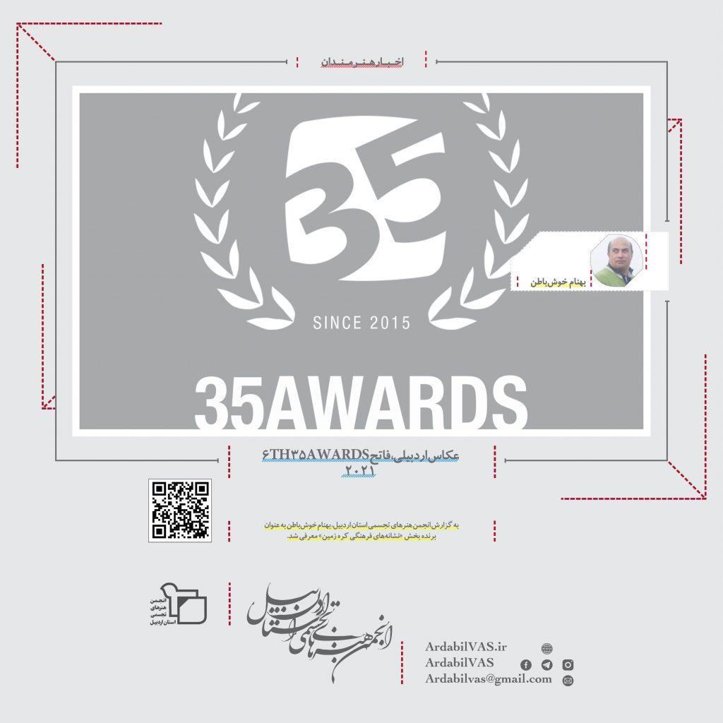 عکاس اردبیلی، فاتح ۶TH 35AWARDS 2021 لینک : https://ardabilvas.ir/?p=10164 👇 سایت : ardabilvas.ir اینستاگرام : instagram.com/ArdabilVAS کانال : t.me/ArdabilVAS 👆