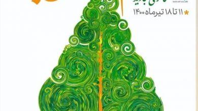 نمایشگاه «هر دم از این باغ» با حضور بزرگان هنر ایران لینک : https://ardabilvas.ir/?p=10170 👇 سایت : ardabilvas.ir اینستاگرام : instagram.com/ArdabilVAS کانال : t.me/ArdabilVAS 👆