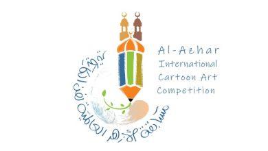 مسابقهٔ بینالمللی کارتونی دانشگاه الازهرِ مصر، ۲۰۲۱ لینک : https://ardabilvas.ir/?p=10234👇 سایت : ardabilvas.ir اینستاگرام : instagram.com/ArdabilVAS کانال : t.me/ArdabilVAS 👆