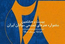 بیستوهشتمین جشنواره هنرهای تجسمی جوانان ایران از شنبه انجمن هنرهای تجسمی استان اردبیل