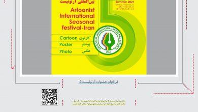 فراخوان جشنواره آرتونیست ۵ لینک : https://ardabilvas.ir/?p=10238👇 سایت : ardabilvas.ir اینستاگرام : instagram.com/ArdabilVAS کانال : t.me/ArdabilVAS 👆