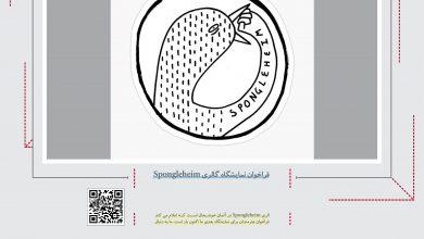 فراخوان نمایشگاه گالری Spongleheim انجمن هنرهای تجسمی استان اردبیل