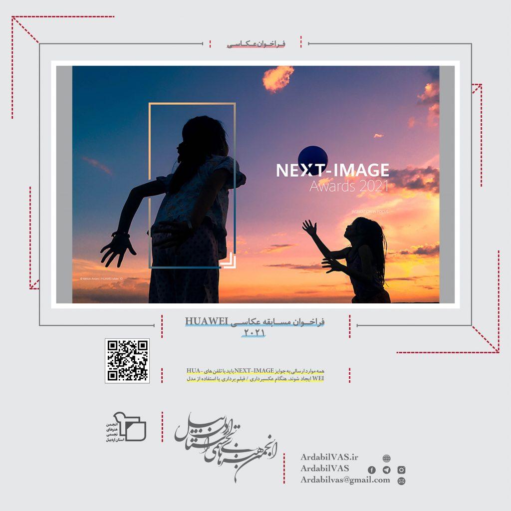 فراخوان مسابقه عکاسی HUAWEI 2021  انجمن هنرهای تجسمی استان اردبیل