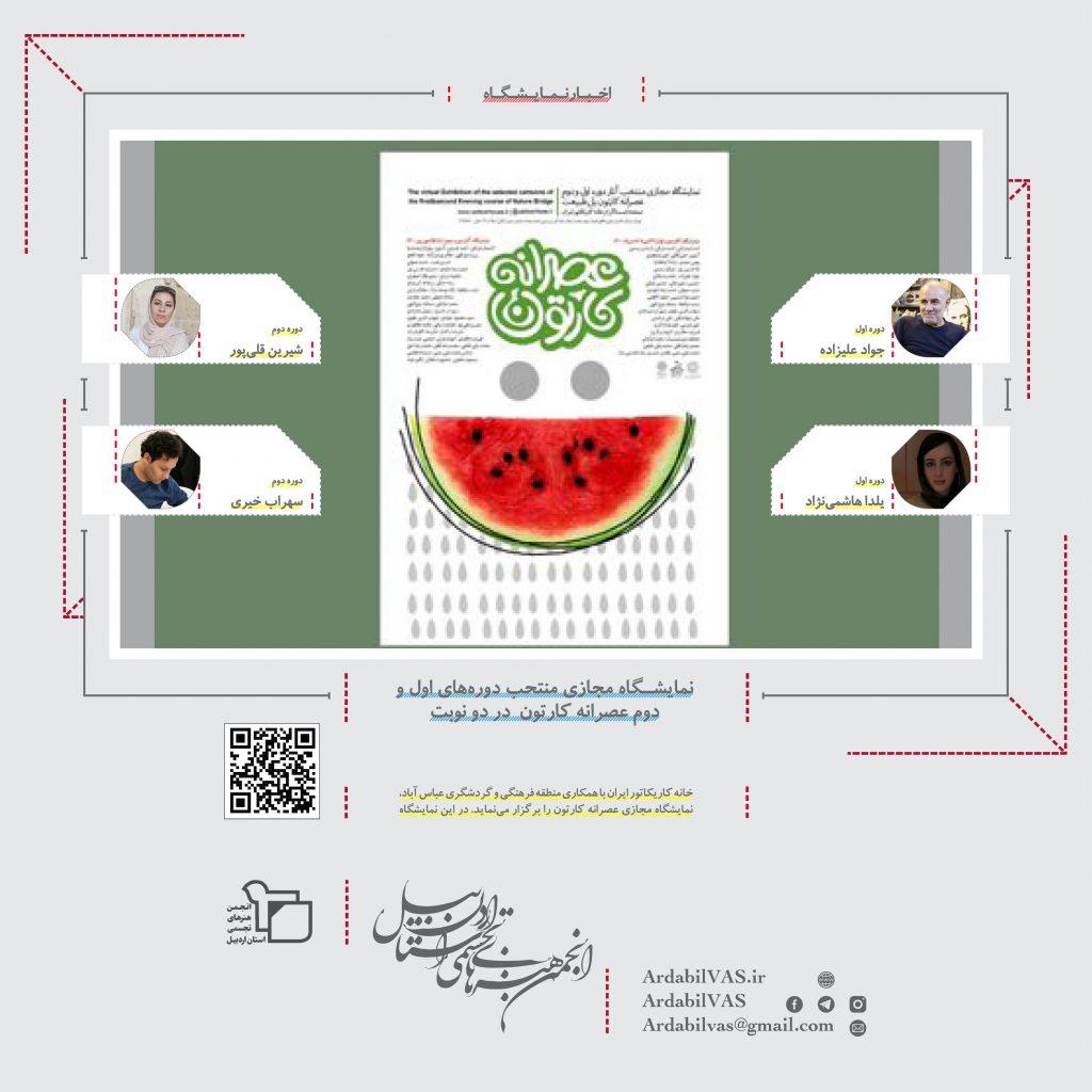 نمایشگاه مجازی منتحب دورههای اول و دوم عصرانه کارتون  در دو نوبت  انجمن هنرهای تجسمی استان اردبیل