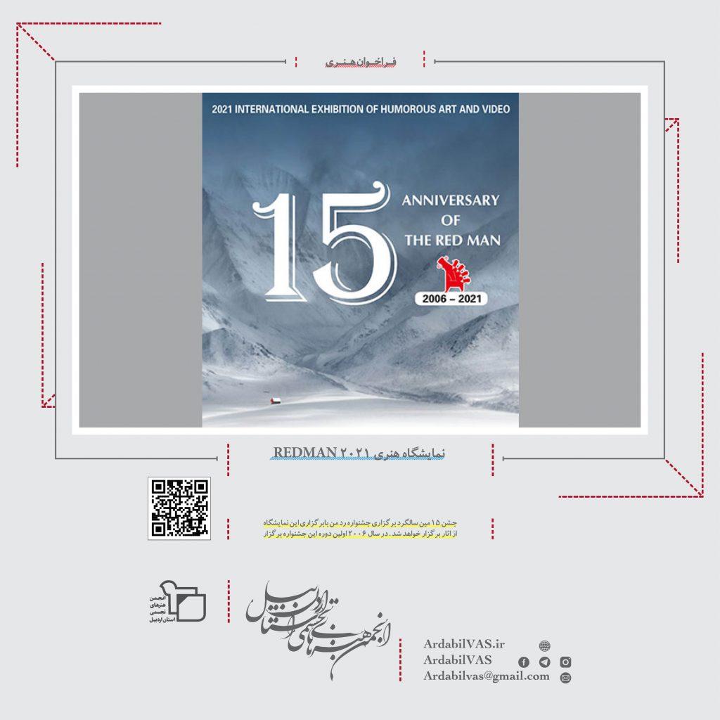 نمایشگاه هنری REDMAN 2021  انجمن هنرهای تجسمی استان اردبیل