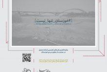 بیانیه انجمن هنرهای تجسمی استان اردبیل در حمایت از حقوق مردم خوزستان انجمن هنرهای تجسمی استان اردبیل
