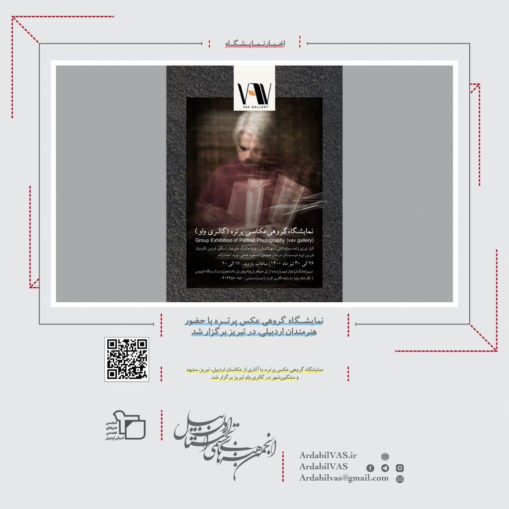 نمایشگاه گروهی عکس پرتره با حضور هنرمندان اردبیلی، در تبریز برگزار شد  انجمن هنرهای تجسمی استان اردبیل