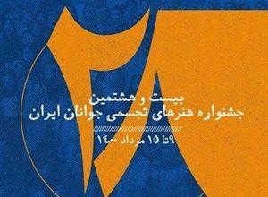 اسامی پذیرفتهشدگان بیست و هشتمین جشنواره هنرهای تجسمی جوانان ایران انجمن هنرهای تجسمی استان اردبیل