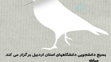 برندگان مسابقه هفته حقوق بشر آمریکایی انجمن هنرهای تجسمی استان اردبیل