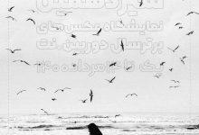 نمایشگاه عکسهای برتر سال دورببن.نت با حضور عکاسان اردبیلی انجمن هنرهای تجسمی استان اردبیل