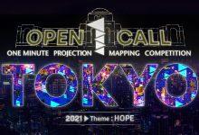 فراخوان مسابقه ویدئو مپینگ توکیو ۲۰۲۱ انجمن هنرهای تجسمی استان اردبیل