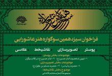 فراخوان سیزدهمین سوگواره هنر عاشورایی انجمن هنرهای تجسمی استان اردبیل