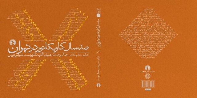 «صد سال کاریکاتور در تهران» متنشر شد انجمن هنرهای تجسمی استان اردبیل