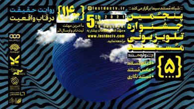 فراخوان پنجمین دوره جشنواره تلویزیونی مستند انجمن هنرهای تجسمی استان اردبیل