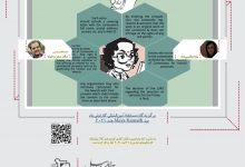 برگزیدگان مسابقهٔ بینالمللی کارتونی یاد بود Maya Kamath هند ۲۰۲۱ انجمن هنرهای تجسمی استان اردبیل