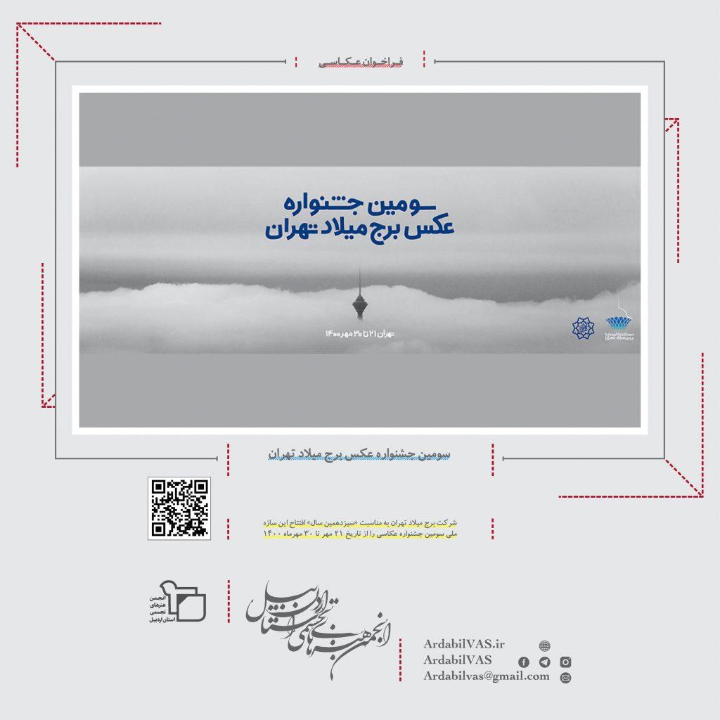سومین جشنواره عکس برج میلاد تهران  انجمن هنرهای تجسمی استان اردبیل