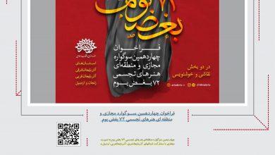 فراخوان چهاردهمین سوگواره مجازی و منطقه ای هنرهای تجسمی 72 بغض بوم انجمن هنرهای تجسمی استان اردبیل