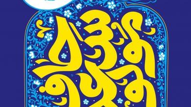 فراخوان نخستین جشنواره بینالمللی «تصویرگری صلح به روایت سعدی، حافظ و مولانا» انجمن هنرهای تجسمی استان اردبیل