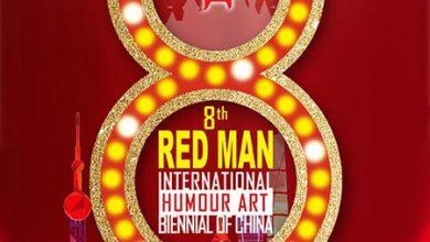 هشتمین نمایشگاه هنر طنز RED MAN چین 2022 | انجمن هنرهای تجسمی استان اردبیل ـ جامعه تخصصی هنرهای تجسمی