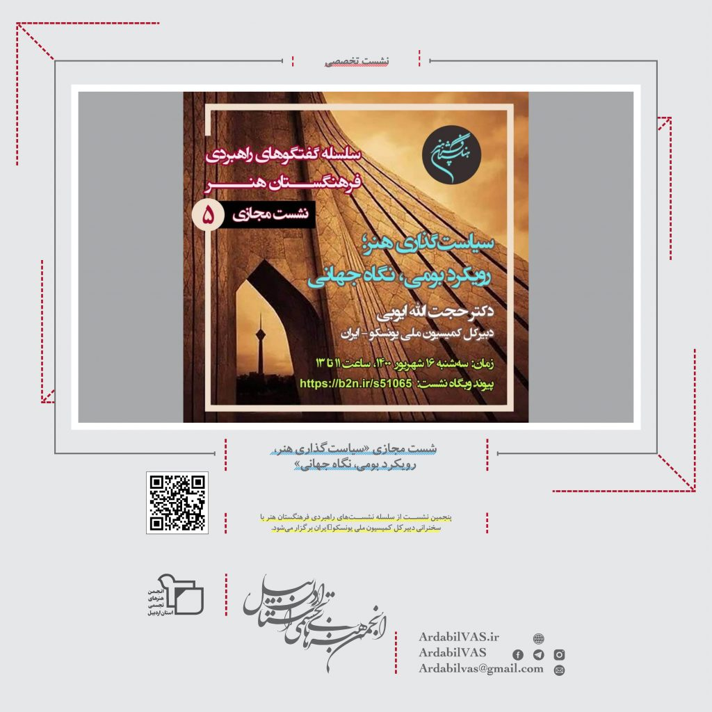 شست مجازی «سیاستگذاری هنر، رویکرد بومی، نگاه جهانی»  |  انجمن هنرهای تجسمی استان اردبیل ـ جامعه تخصصی هنرهای تجسمی