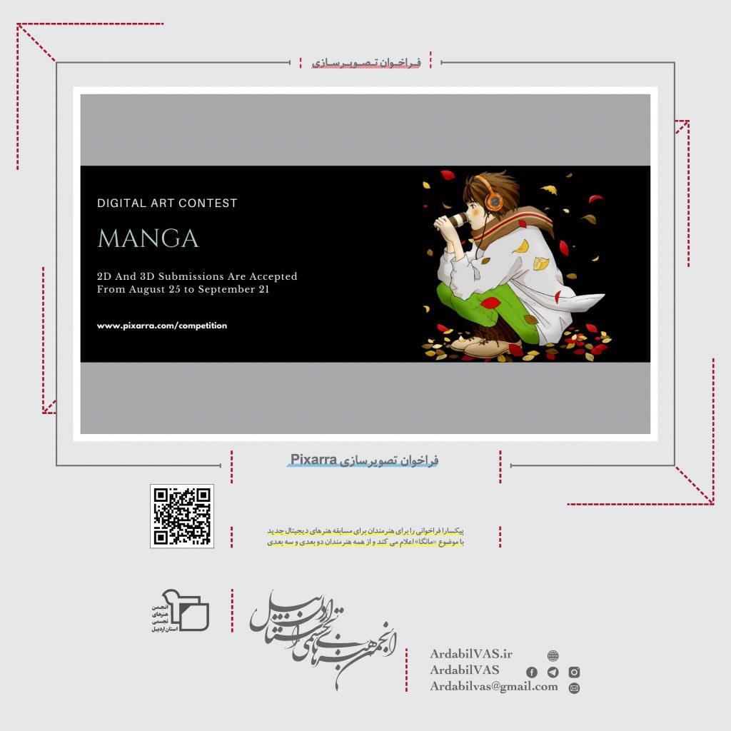 فراخوان تصویرسازی Pixarra  |  انجمن هنرهای تجسمی استان اردبیل ـ جامعه تخصصی هنرهای تجسمی