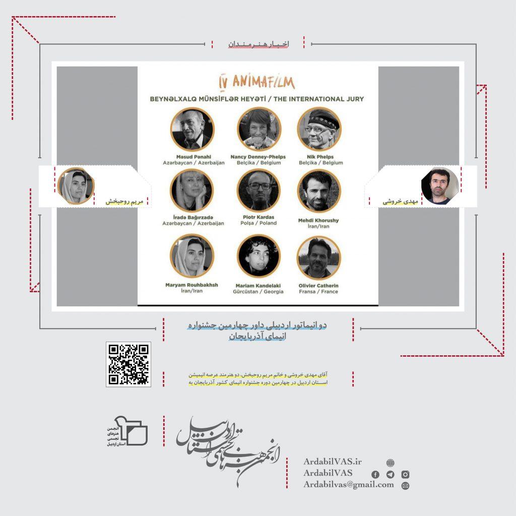 دو انیماتور اردبیلی داور چهارمین جشنواره انیمای آذربایجان     انجمن هنرهای تجسمی استان اردبیل ـ جامعه تخصصی هنرهای تجسمی