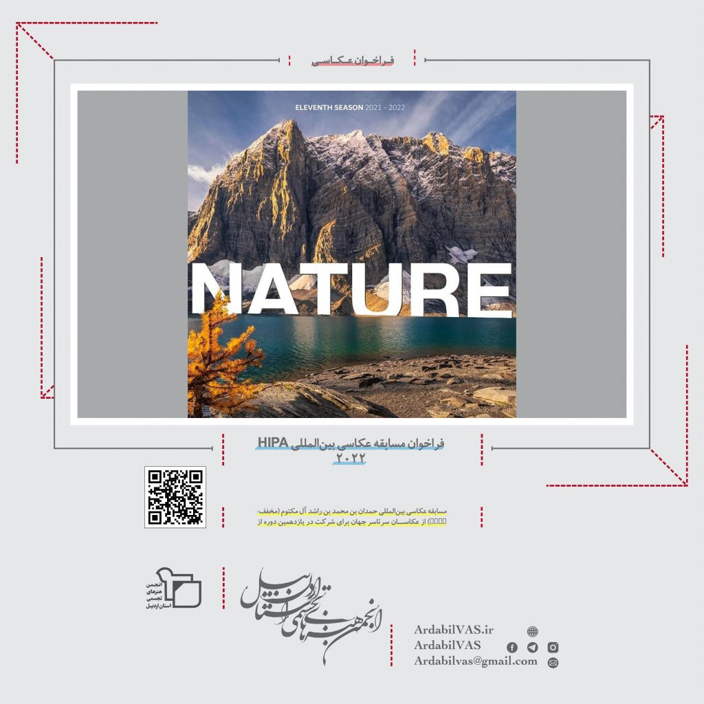 فراخوان مسابقه عکاسی بینالمللی HIPA 2022  |  انجمن هنرهای تجسمی استان اردبیل ـ جامعه تخصصی هنرهای تجسمی