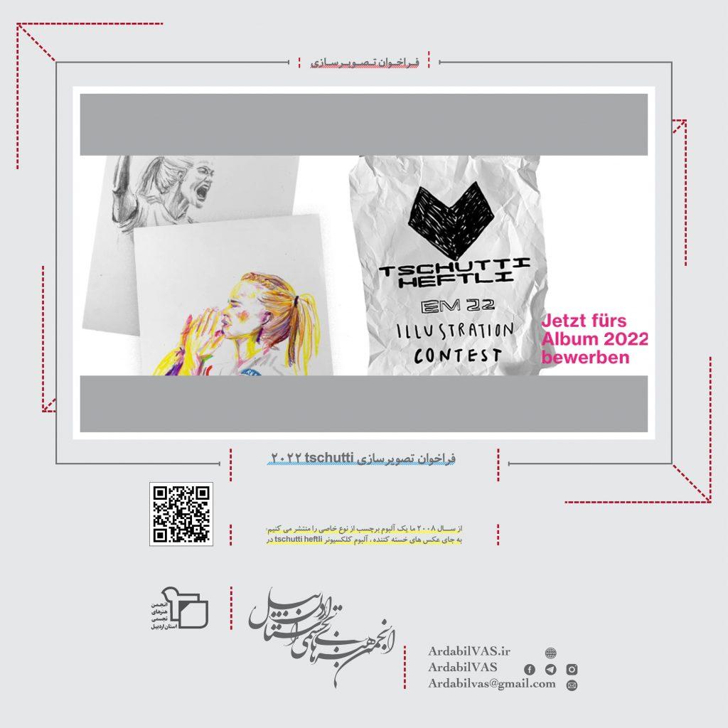 فراخوان تصویرسازی tschutti 2022  |  انجمن هنرهای تجسمی استان اردبیل ـ جامعه تخصصی هنرهای تجسمی