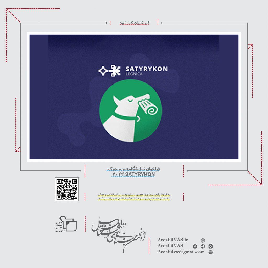 فراخوان نمایشگاه طنز و جوک SATYRYKON 2022  |  انجمن هنرهای تجسمی استان اردبیل ـ جامعه تخصصی هنرهای تجسمی