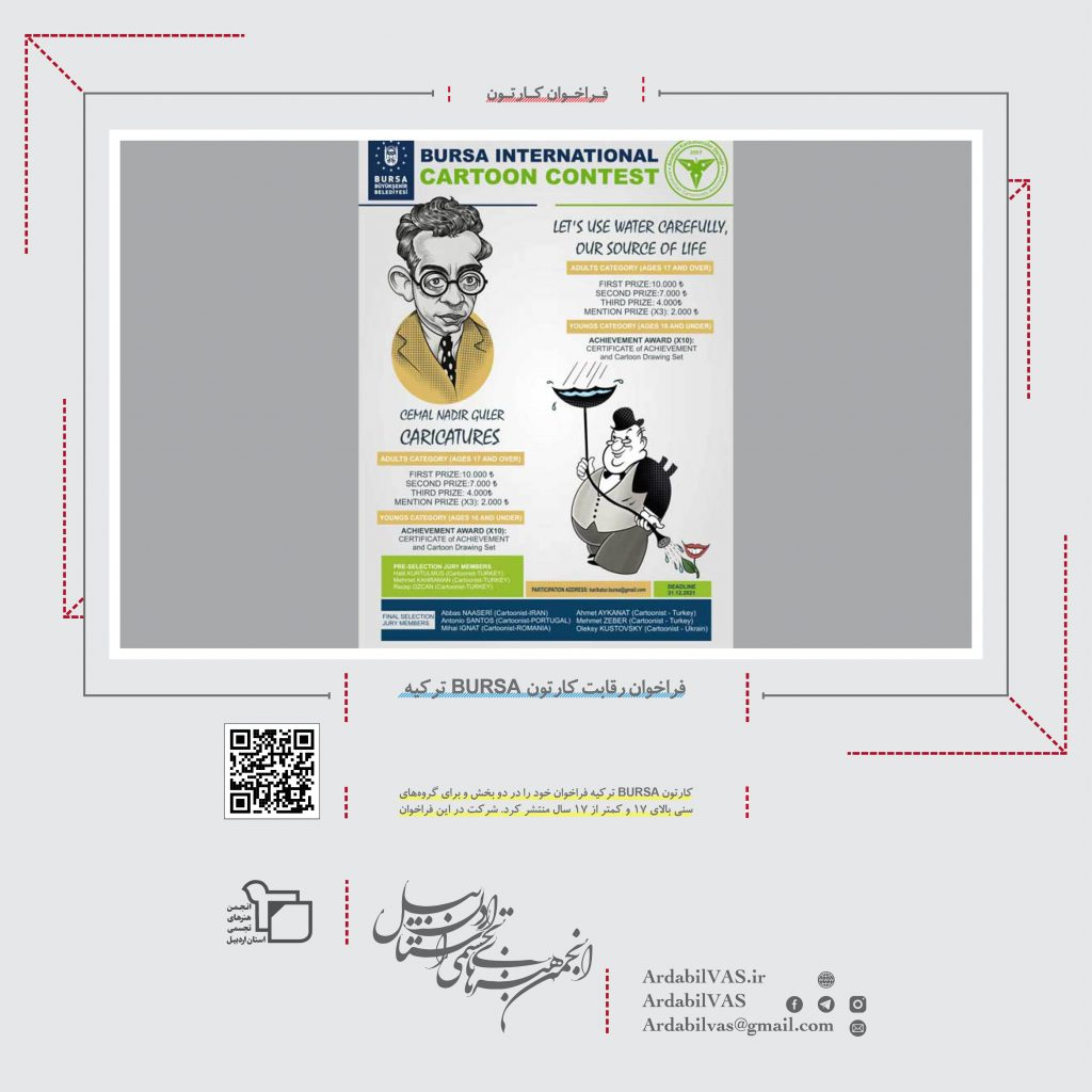 فراخوان رقابت کارتونBURSAترکیه     انجمن هنرهای تجسمی استان اردبیل ـ جامعه تخصصی هنرهای تجسمی