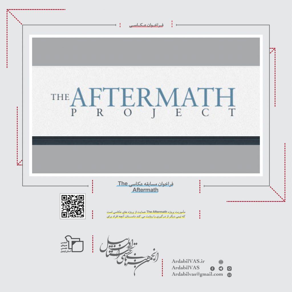 فراخوان مسابقه عکاسی The Aftermath  |  انجمن هنرهای تجسمی استان اردبیل ـ جامعه تخصصی هنرهای تجسمی