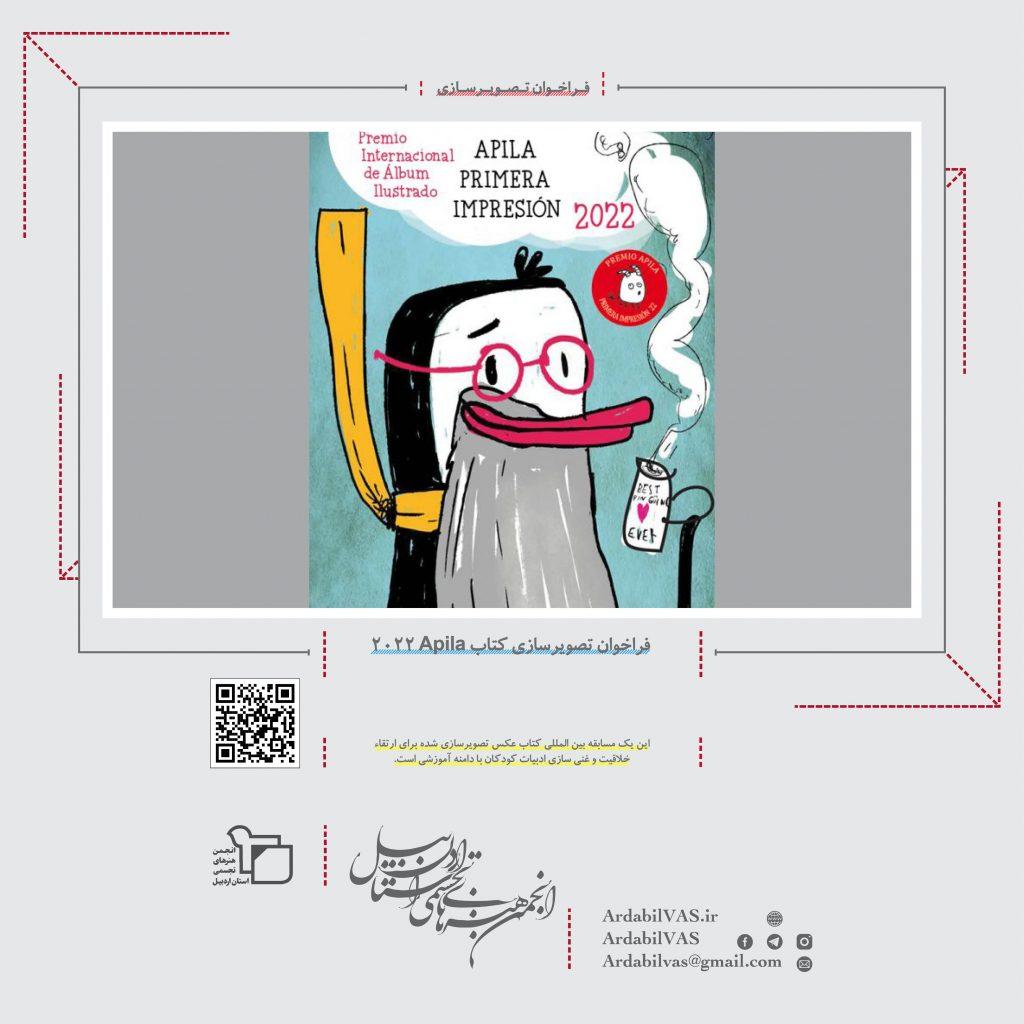 فراخوان تصویرسازی کتاب Apila 2022  |  انجمن هنرهای تجسمی استان اردبیل ـ جامعه تخصصی هنرهای تجسمی