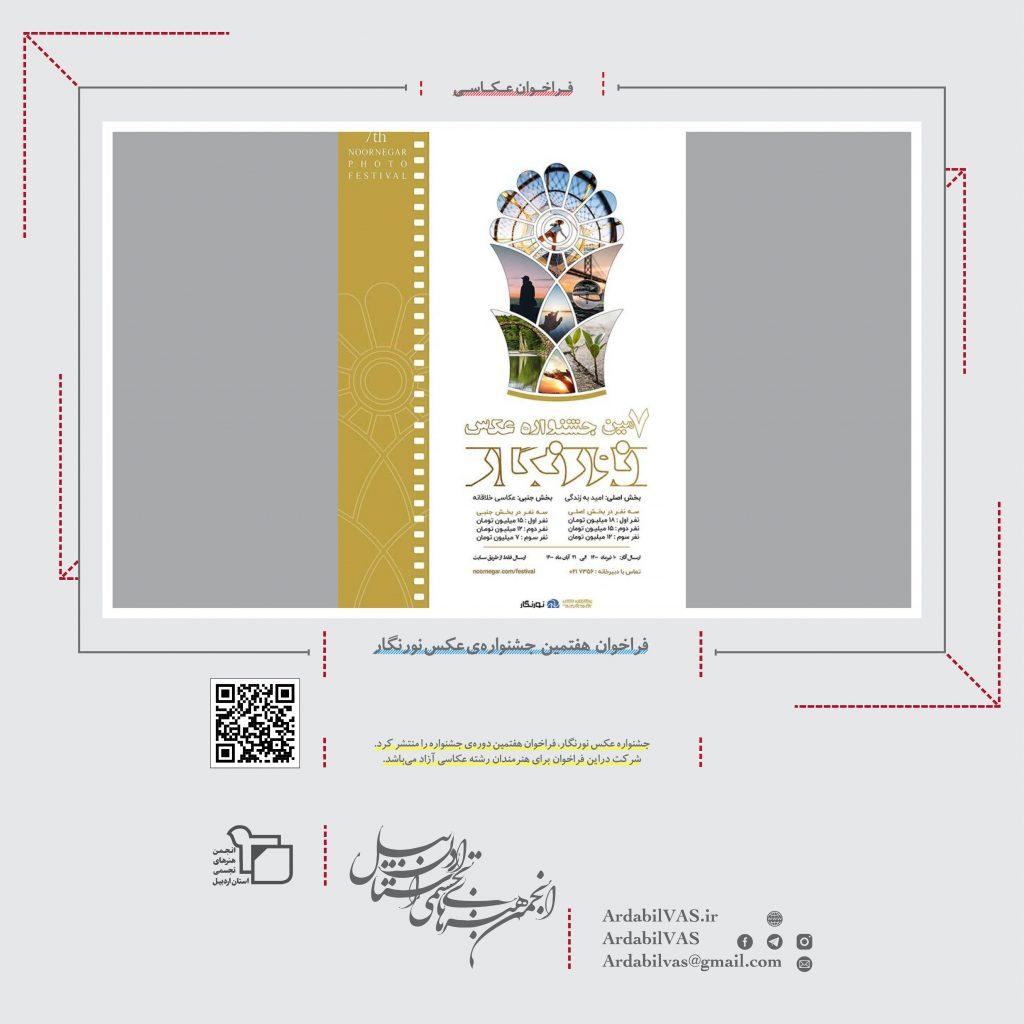 فراخوانهفتمینجشنوارهی عکس نورنگار  |  انجمن هنرهای تجسمی استان اردبیل ـ جامعه تخصصی هنرهای تجسمی