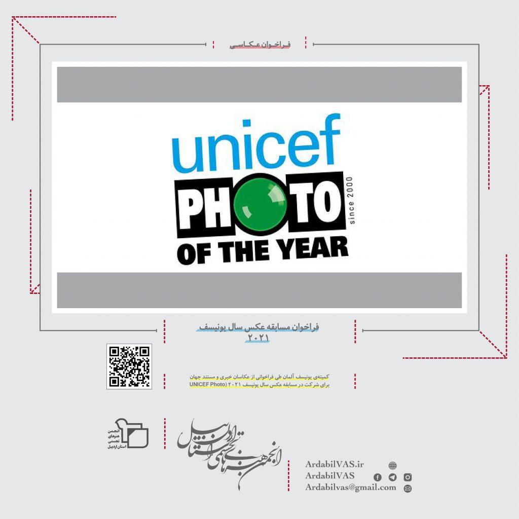 فراخوان مسابقه عکس سال یونیسف ۲۰۲۱  |  انجمن هنرهای تجسمی استان اردبیل ـ جامعه تخصصی هنرهای تجسمی