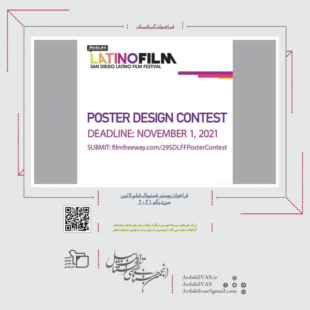 فراخوان پوستر فستیوال فیلم لاتین سندیگو ۲۰۲۱     انجمن هنرهای تجسمی استان اردبیل ـ جامعه تخصصی هنرهای تجسمی