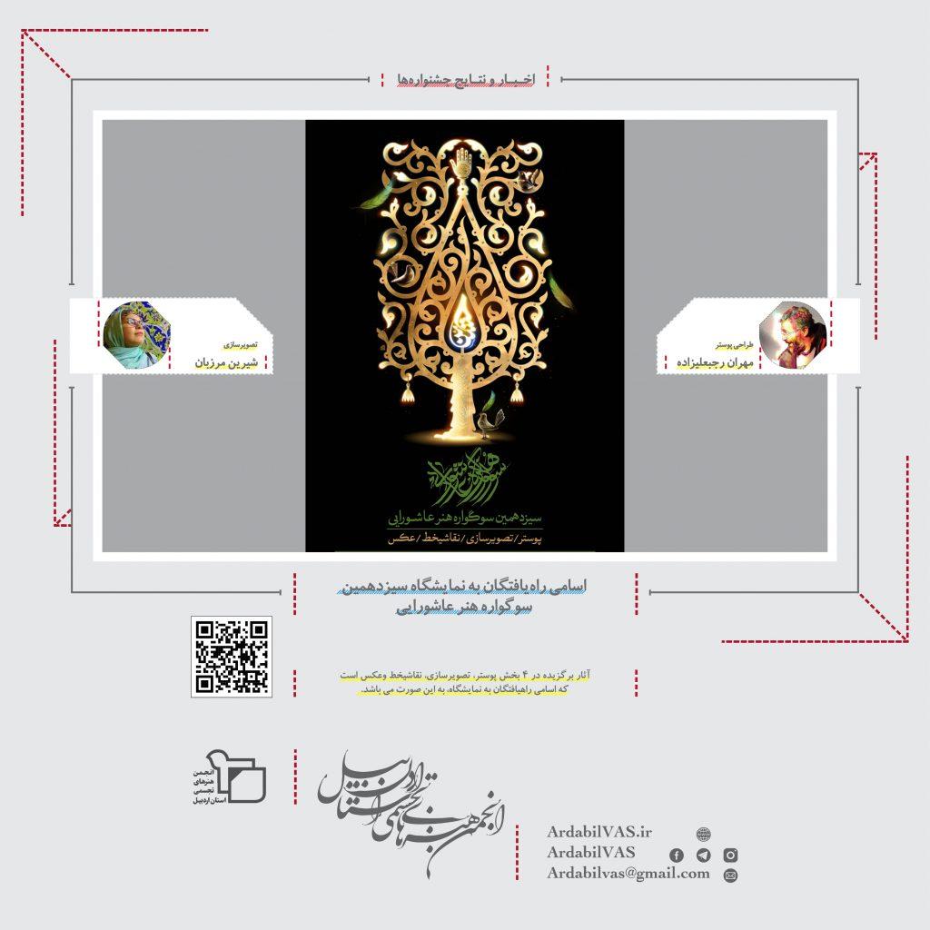 اسامی راهیافتگان به نمایشگاه سیزدهمین سوگواره هنر عاشورایی     انجمن هنرهای تجسمی استان اردبیل ـ جامعه تخصصی هنرهای تجسمی