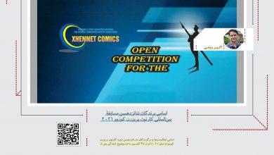 اسامی برندگان شانزدهمین مسابقۀ بینالمللی کارتون پریزرن کوزوو 2021 | انجمن هنرهای تجسمی استان اردبیل ـ جامعه تخصصی هنرهای تجسمی