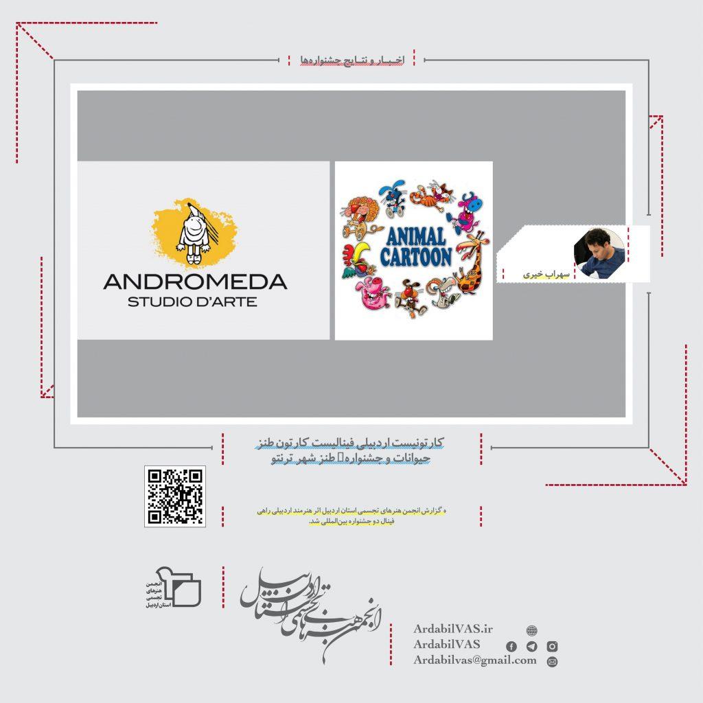 کارتونیست اردبیلی فینالیست کارتون طنز حیوانات و جشنوارهٔ طنز شهر تورنتو  |  انجمن هنرهای تجسمی استان اردبیل ـ جامعه تخصصی هنرهای تجسمی