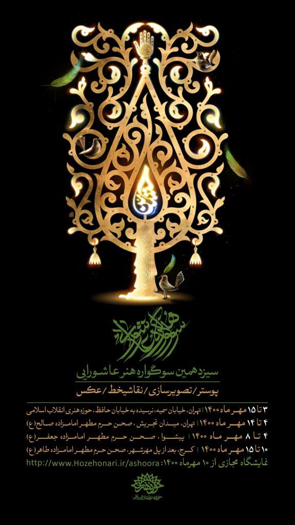اختتامیه و نمایشگاه سیزدهمین سوگواره هنر عاشورایی برگزار میشود   انجمن هنرهای تجسمی استان اردبیل ـ جامعه تخصصی هنرهای تجسمی