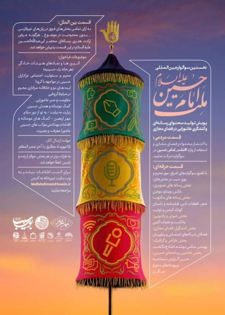 فراخوان سوگواره بینالمللی ملت امام حسین (ع) | انجمن هنرهای تجسمی استان اردبیل ـ جامعه تخصصی هنرهای تجسمی