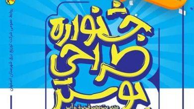 برندگان نخستین جشنوارهی ملی طراحی پوستر مدیریت مصرف آب | انجمن هنرهای تجسمی استان اردبیل ـ جامعه تخصصی هنرهای تجسمی