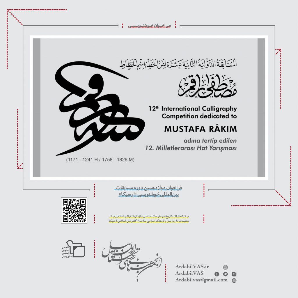 فراخوان دوازدهمین دوره مسابقات بینالمللی خوشنویسی «ارسیکا»     انجمن هنرهای تجسمی استان اردبیل ـ جامعه تخصصی هنرهای تجسمی