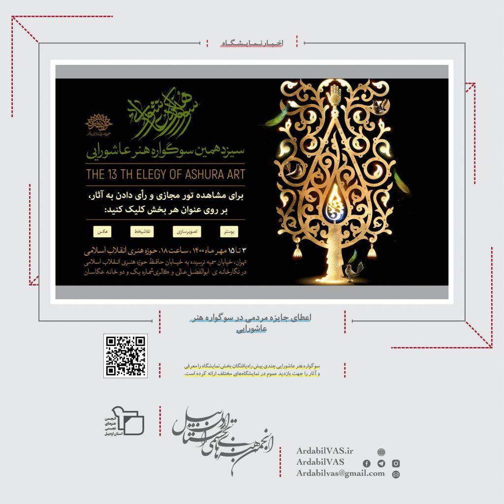 اعطای جایزه مردمی در سوگواره هنر عاشورایی     انجمن هنرهای تجسمی استان اردبیل ـ جامعه تخصصی هنرهای تجسمی