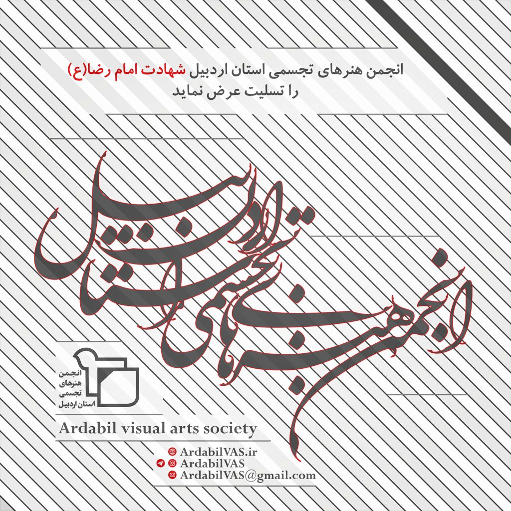 شهادت امام رضا(ع) را تسلیت عرض میکنیم     انجمن هنرهای تجسمی استان اردبیل ـ جامعه تخصصی هنرهای تجسمی